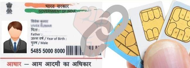how to link aadhaar with